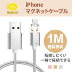 マグネット式充電USBケーブル1m