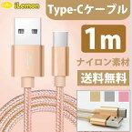 Type-C充電ケーブル1mナイロン包み