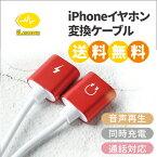 2in1iPhoneイヤホン変換ケーブル