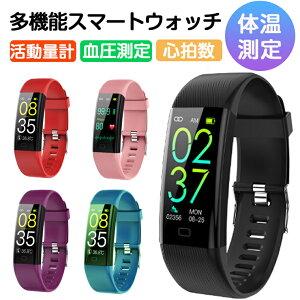 【2021最新】スマートウォッチ 体温測定 血中酸素 血圧測定 レディース メンズ 腕時計 iPhone Android アンドロイド 多機能 心拍数 活動量計 コロナ対策 スマートブレスレット 日本語説明書 おしゃれ IP67防水 睡眠検測 健康管理 誕生日