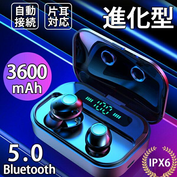 ワイヤレスイヤホンiPhoneワイヤレスイヤホンBluetooth5.0ブルートゥース両耳片耳マイク付き通話 落下防止自動ペアリ