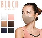 ブロック BLOCH 抗菌 防臭 マスク ソフトストレッチマスク A001 メンズ レディース 男女兼用 オシャレ かっこいい カワイイ プレゼント