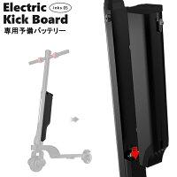 電動キックボード 専用バッテリー PSE規格品