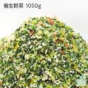 【無添加 国産】養生野菜 1050g | 送料無料 手作りご...