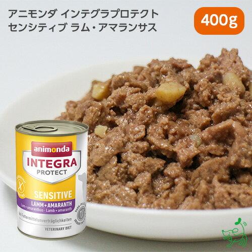 ドッグフード・サプリメント, ドッグフード  400g animonda Sensitive