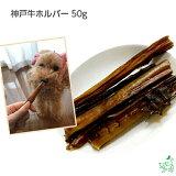 【国産・無添加】神戸牛ホルバー 50g   イリオスマイル ドッグフード ドックフード 犬用おやつ 犬 おやつ 無添加おやつ デンタルケア 歯磨き