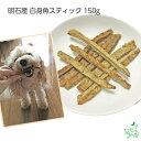 【国産・無添加】長崎県産低塩にぼし きびなご | イリオスマイル ドッグフード ドックフード 犬用おやつ 犬 おやつ 無添加おやつ/ 手作りごはん プライムケイズ