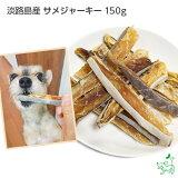 【国産 無添加】淡路島産 サメジャーキー 150g   犬 犬用 おやつ 魚 アレルギー デンタルケア ドッグフード イリオスマイル