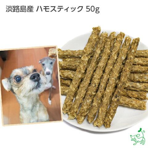【国産 無添加】淡路島産 ハモスティック 50g   犬 犬用 おやつ 魚 アレルギー トッピング ドッグフード イリオスマイル