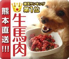 送料無料のお試し価格!生食で食物酵素を摂取♪パラパラでとっても使い易~い【初回限定】【熊...