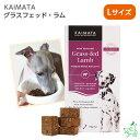 【KAIMATA】スーパープレミアムシリーズ グラスフェッド ラム Lサイズ ビスケット42枚 | カイマタ ドッグフード 羊 自然 アレルギー 生食 フリーズドライ イリオスマイル グレインフリー その1