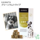 【KAIMATA】グリーンラムトライプ | カイマタ ドッグフード フリーズドライ イリオスマイル グレインフリー