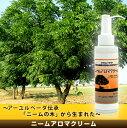 【無添加】ニームアロマシリーズ「ニームアロマクリーム 100...