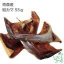 犬 おやつ【無添加 国産】 青森産 鮭カマ 55g   鮭 ...