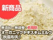 オーガニック ゴートミルク ヤギミルクパウダー 脱脂粉乳 スキムミルク ドッグフード キャットフード イリオスマイル
