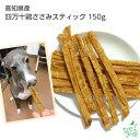ペティオ やわらかダブルスティック ササミとタラ 70g 鶏 チキン ササミ 練り物 国産 犬用おやつ たら 鱈 全犬種 Petio
