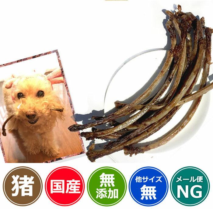 【 無添加 国産 】 丹波産 猪スペアリブ