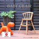 【受注生産】ベビーチェア 子ども用椅子 【ベビーチェア BC02 WO色】 学習チェア 椅子 柏木工 かしわ 飛騨 高山