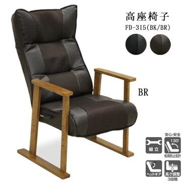 高座椅子 座椅子 椅子 イス チェア ハイバック シンプル リクライニング レバー式 高さ調節 高齢者 父の日 敬老の日 【FD-315】