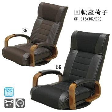 高座椅子 座椅子 椅子 イス チェア ハイバック シンプル リクライニング レバー式 回転 高齢者 父の日 敬老の日 【CD-318】