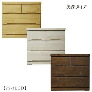 タンス チェスト 箪笥【みずき 75-3LCD】キャスター付き 奥深 箱組み シンプル シック ナチュラル