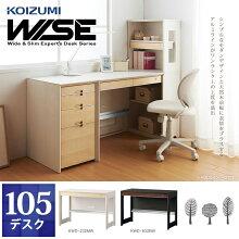 koizumi/コイズミ/ホームステーション/ワイズ/105デスク