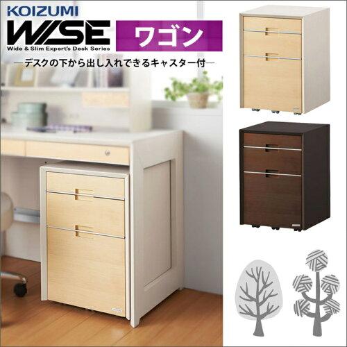 コイズミ WISE ワゴン KWW-236MW/KWW-436SK/K...