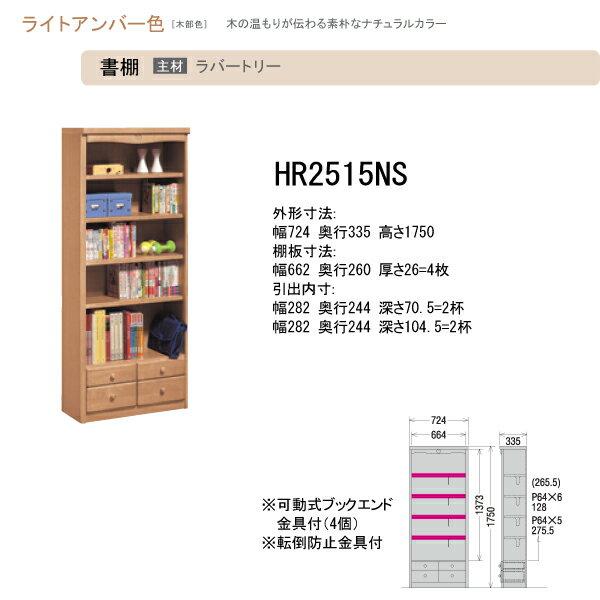 2017年度 カリモク 学習机 学習デスク カントリー 書棚 HR2515NS ライトアンバー色 Country karimoku 国産 日本製:アイルインテリアエクセル