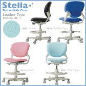 【購入特典付き】 2017年度 オカムラ 学習チェア/学習椅子 Stella テクノキッズチェアステラ ソフトレザーチェア 回転チェア 8620AX-PB51 8620AX-PB52 8620AX-PB55 8620AX-PB54 回転椅子 回転イス 岡村製作所 【送料無料】