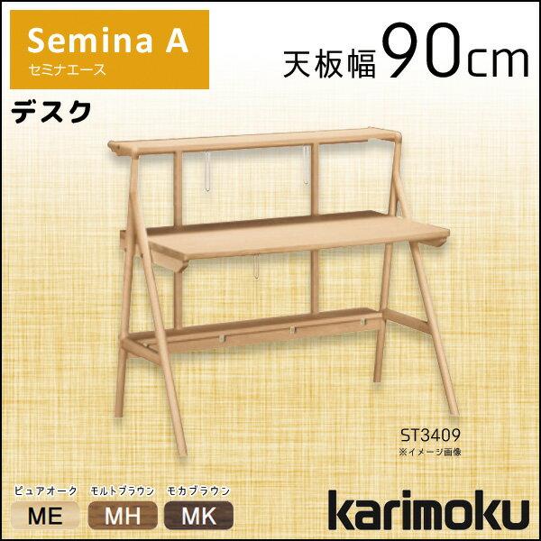 2017年度 カリモク 学習机 学習デスク セミナエース ST3409 デスク(天板幅90cm) SeminaA パソコンデスク PC机 karimoku :アイルインテリアエクセル
