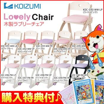 koizumi/コイズミ/学習チェア/木製チェア/木製ラブリーチェア/かわいい/女の子向け