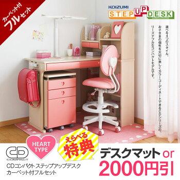 koizumi/コイズミ/学習デスク/CDコンパクト/ハートフルセット