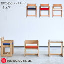 国産 杉工場 ムックモック チェア 学習椅子/リビング学習 MUCMOC スツールにもなる便利なチェア 学習チェア/リビングチェア/子供用いす すぎこうじょう sugi【送料無料】
