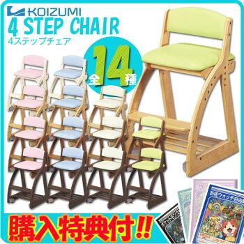 koizumi/コイズミ/学習机/学習チェア/木製チェア/PVCレザー座面/フォーステップチェア