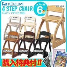 koizumi/コイズミ/学習デスク/学習チェア/木製チェア/フォーステップチェア/板座