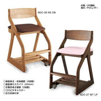 2017年度コイズミ学習椅子/学習チェアビーノチェアBDC-45NSIVBDC-46NSGRBDC-25NSLPBDC-26NSDBBDC-47WTIBDC-48WTGRBDC-27WTLPBDC-28WTBKBEENOタモ無垢使用木製チェア学習いす学習イスKOIZUMI【送料無料】