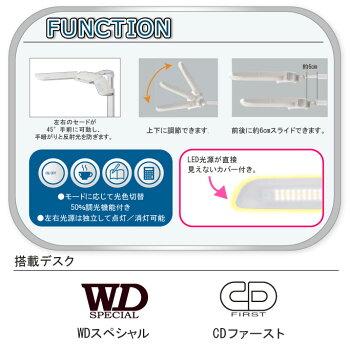 koizumi/コイズミ/学習机/CDファースト/ハートタイプ/ライト説明