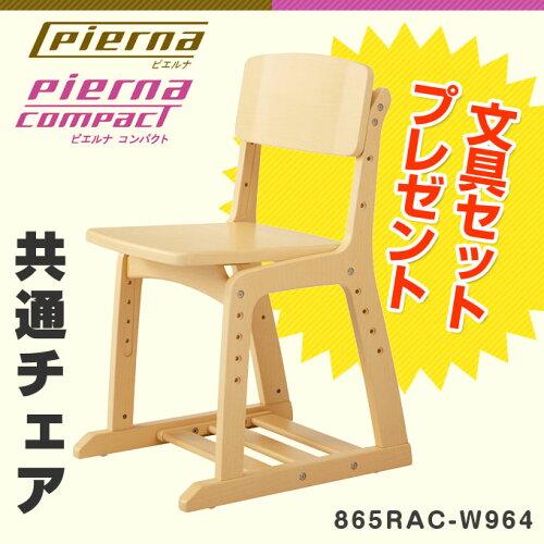 学習チェア 学習椅子 オカムラ ピエルナコン...