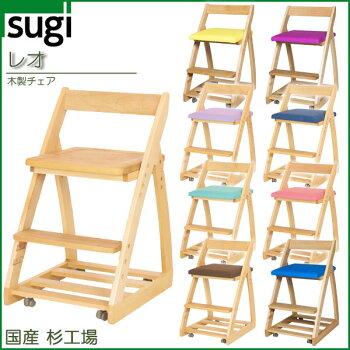レオ/木製チェア/板座/布張り/杉工場