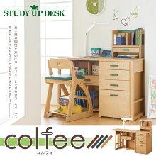 koizumi/学習デスク/勉強机/スタディアップデスク/コルフィ/シックカラー/フルセット