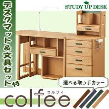 koizumi/学習デスク/スタディアップデスク/コルフィ/シックカラー
