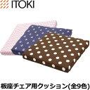イトーキ クッション 板座チェア専用 オリジナル ドットピンク/ドットブラウン/...