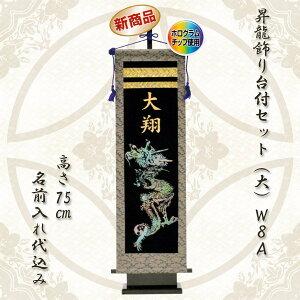 【名前旗】【室内飾り】キラキラ輝く名前旗 昇龍飾り台付セット(大) W8A 名前入り付 【送料無料】
