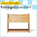 子供用 本棚 こども 子ども 絵本棚 木製 収納家具 キッズ 収納棚 おしゃれ オシャレ 絵本 雑誌 子供家具 木製 大和屋 yamatoya tunago つなご ブックシェルフの写真