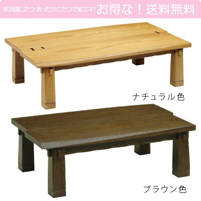 【送料無料】 長方形こたつこたつ 和風 継脚付 【桜】(120サイズ)
