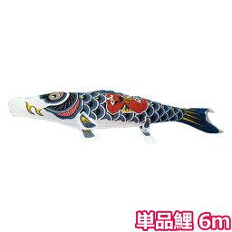村上鯉のぼり 初節句 こいのぼり 鯉単品 ナイロンスタンダード 金太郎鯉 単品鯉6m