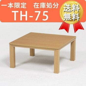 TH-75