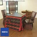 こたつ布団 ハイタイプ 長方形 ハイタイプこたつ布団 ダイニングこたつ布団 こたつふとん 国産 日本製 おしゃれ モダン (KF-507 900×1500) 暖か
