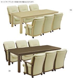 코타츠 High type body only 테이블 다이닝 코타츠 High type 코타츠 사각형 Koyuki 195 NA / BR