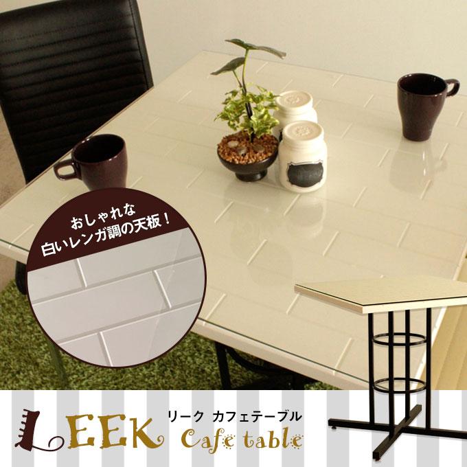 カフェテーブル リーク ダイニングテーブル LEEK シンプル ナチュラル コーヒーテーブル ガラステーブル カフェ風 食卓 机 スチール【送料無料】 【送料無料/メーカー直送のため代引不可】